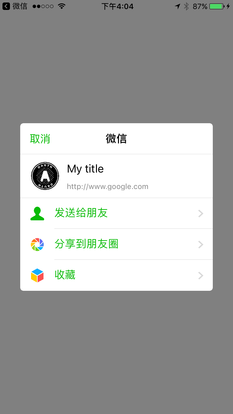 WeixinActivitySwift screenshot