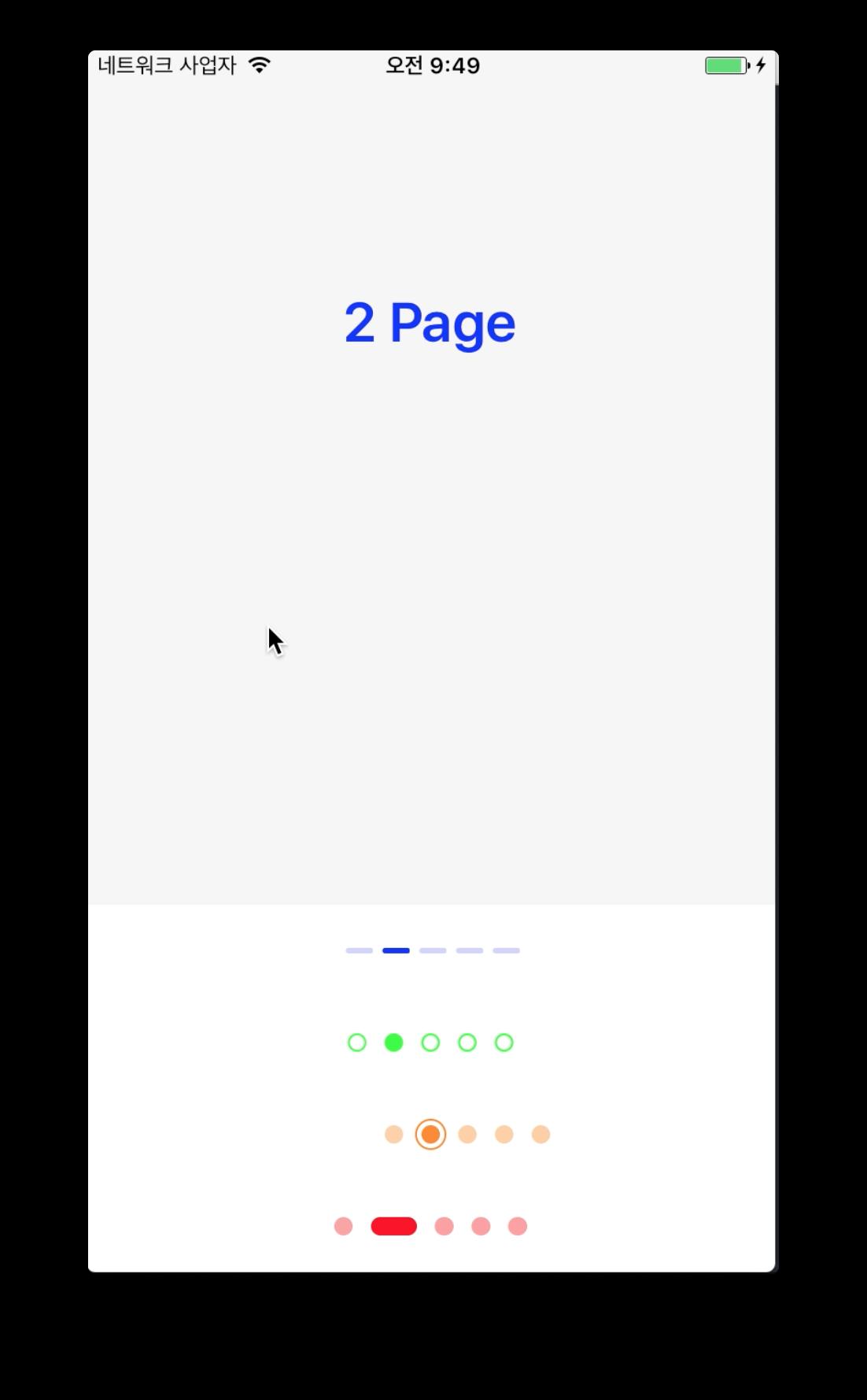 SCPageControl screenshot