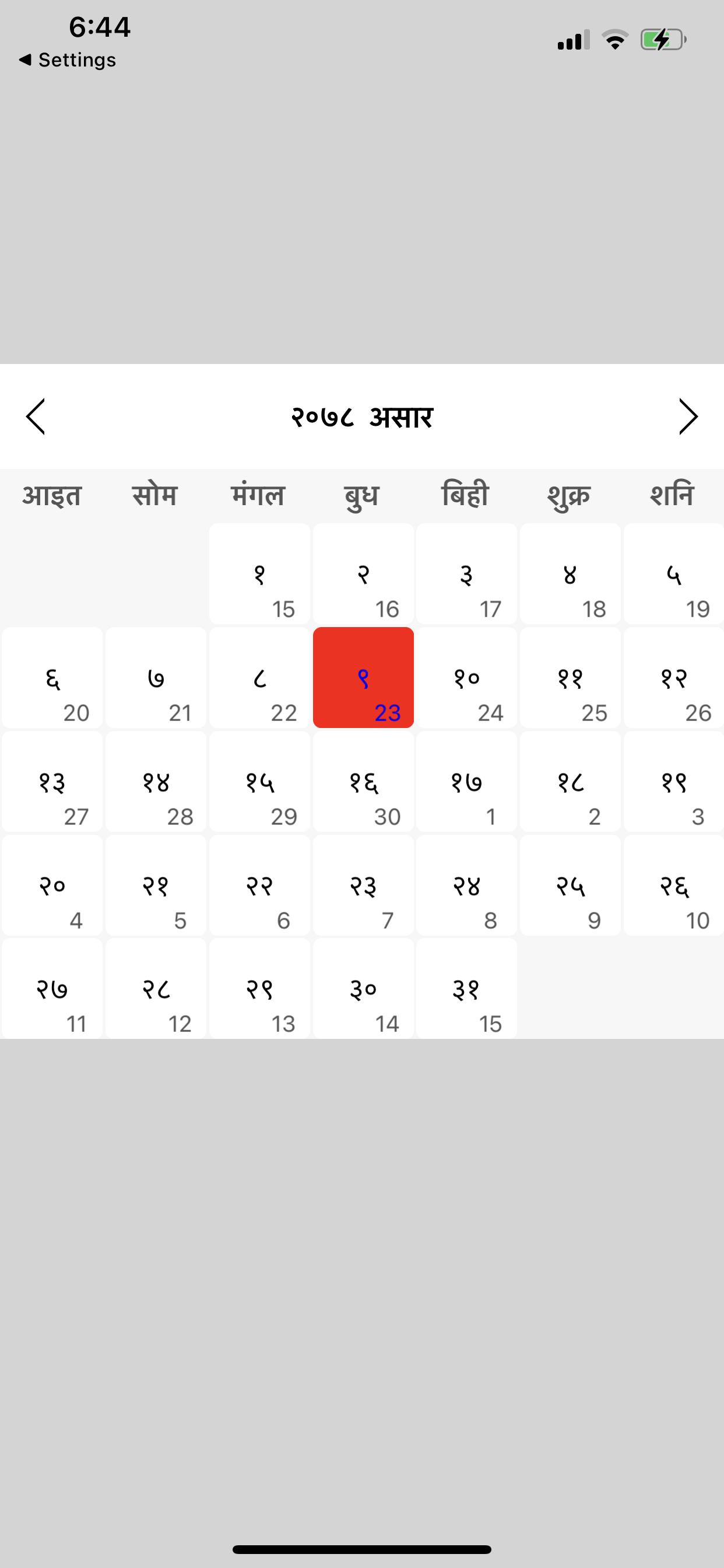 NepaliDatePicker screenshot