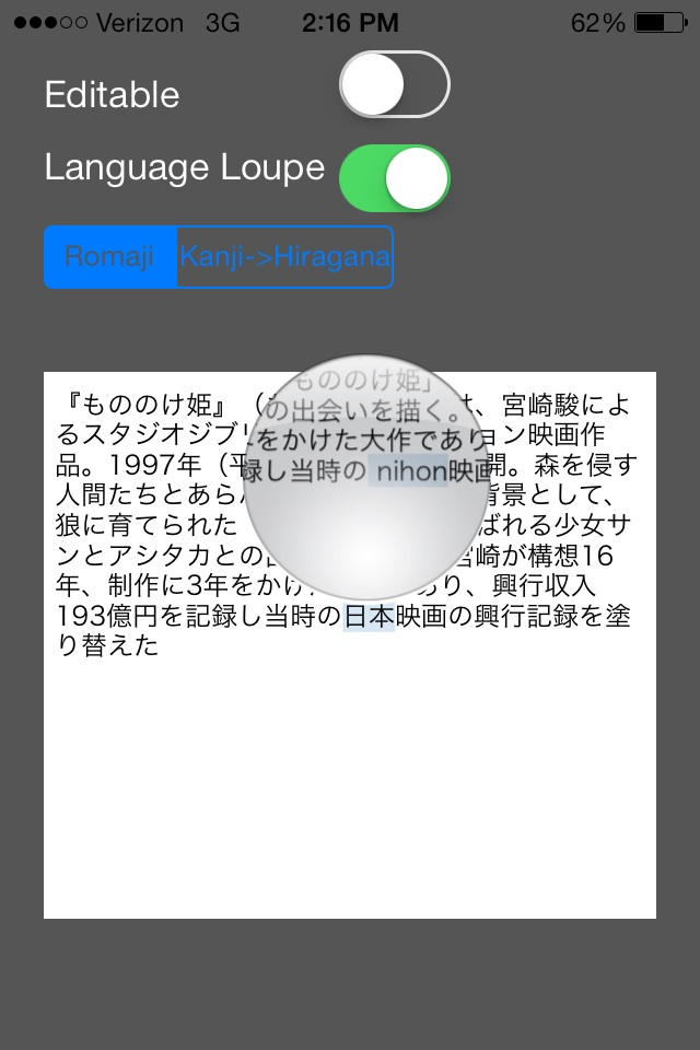 NSString-Japanese screenshot