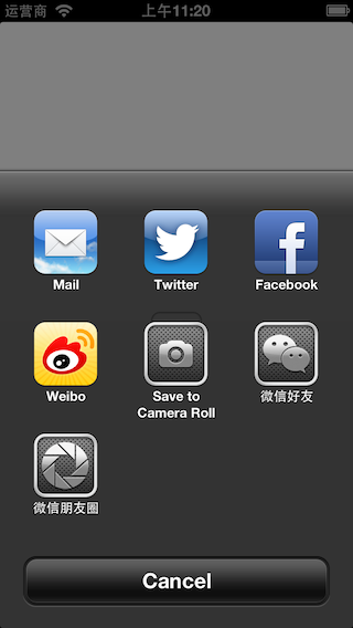 WeixinActivity screenshot