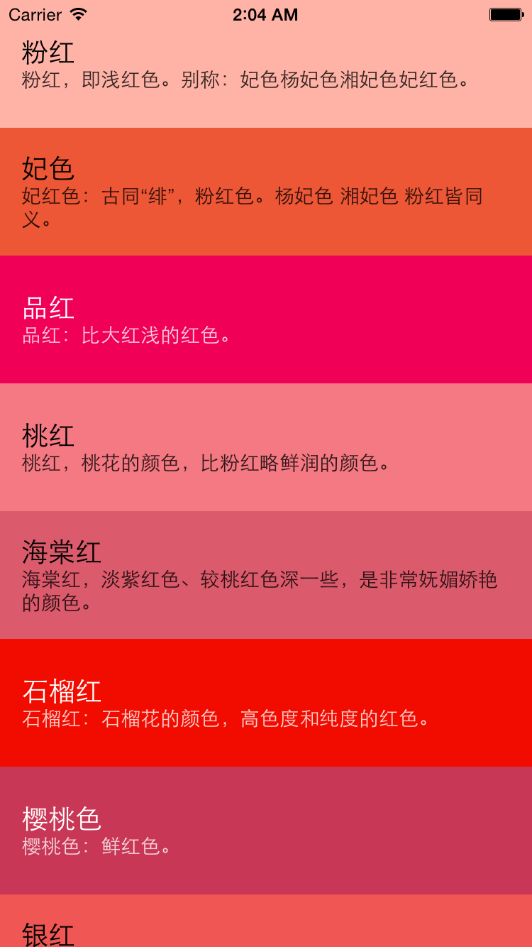 UIColor-ChineseTraditionalColors screenshot