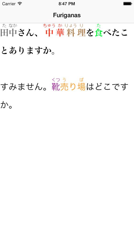 FuriganaTextView screenshot