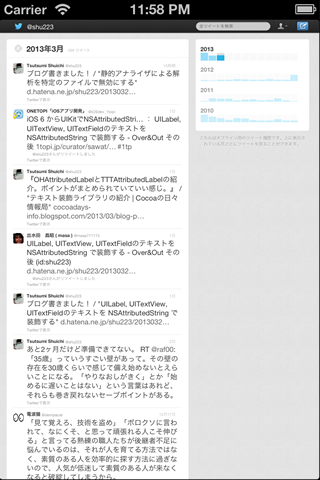 Twitter Archive Viewer screenshot
