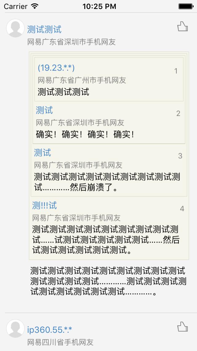 NewsCommentLayout screenshot