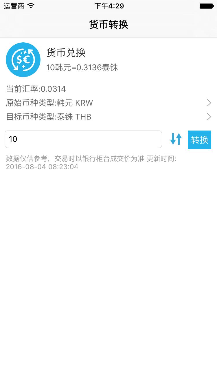HXCurrencyConversion screenshot